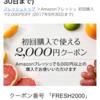 Amazon FRESH(アマゾンフレッシュ)を試す 腱鞘炎に効くマウスを購入