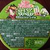 【食べてみた】外国人にもススメたい日本のカップ麺!カップヌードル抹茶仕立てのシーフード味
