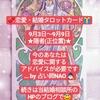 「恋愛・結婚タロットカード」by「占い師NAO」2019/9/3