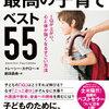 【書評】最高の子育てベスト55 トレーシー・カチロー著
