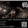 """""""鴉""""配信ライブ×2の紹介です♪"""