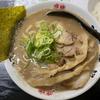 超超濃厚豚骨!「麺屋庄太」津久井浜店のらぁ麺(並)とチャーシューと半ライス@津久井浜