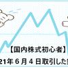 【国内株式初心者】初利益2021年6月4日取引した銘柄の記録