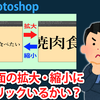 【Photoshop】画面表示の拡大・縮小を感覚的に行う方法