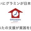 グラミン日本の設立をクラウドファンディング(CAMPFIRE)で応援しました