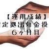 【運用成績】企業型確定拠出年金(6ヶ月目)
