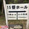 隨縁CC西神戸