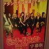 『ピッチ・パーフェクト ラストステージ』(Pitch Perfect 3)劇場鑑賞