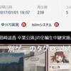 ニコニコ動画のタグ編集と投稿者コメント