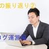 【5月振り返り②】ブログ運営報告!ブログ開始3ヵ月目のアクセスは?
