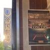 劇場復帰:THE MUSICAL CONCERT at IMPERIAL THEATRE
