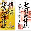 行田八幡神社の御朱印(埼玉・行田市)〜「西向き八幡」「戌亥八幡」「封じの宮」とも呼ばれます