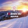 石打丸山スキー場のリフト券情報|2019-2020シーズン(最新)