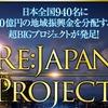 石塚幸太郎のRe:Japan(リ・ジャパン) プロジェクトとは?本当に毎月106万貰えるのか?