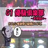 【2月17日稼働】G1 優駿倶楽部 天井狙い