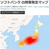 PayPayの通信爆発でソフトバンクが炎上中!