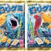 【トレーからグミを釣り上げる!? ハラハラ、ドキドキのゲームグミ『魚ギョっと釣りグミ』爆誕!]