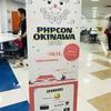 PHPカンファレンス沖縄に参加して思った事を語りたい