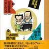 三木鶏郎回想録 ①青春と戦争と恋 ②冗談音楽スケルツォ プラス 三木鶏郎傑作選 CD