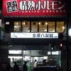 八王子日記:やっぱり潰れちゃったのね・・・・多摩八製麺