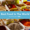 【バックパッカー推薦】世界の料理おすすめ5選!