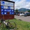 ロードバイクで北海道を走ろう 余市~赤井川(カルデラ)~京極(湧き水)~ニセコ