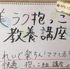 【レポート】美ラク抱っこ教養講座~きれいで楽ちん!ママも赤ちゃんも快適 抱っこ紐講座~