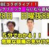 6月28日夜8時は頭痛のスペシャリストの先生とコラボライブ!!