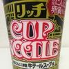【食べてみた】カップヌードル史上最高級の贅沢スープ!カップヌードル リッチ 無臭にんにく卵黄牛テールスープ味(日清)