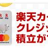 楽天カードで投資信託が出来るって知ってます?クレジット決済で積立はお得か調べてみた!毎月5万円までは大丈夫?