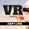 【VR PARK TOKYO】渋谷でVR(バーチャルリアリティー)ゲーム体験!アソビュー&○○経由でお得に遊ぼう!