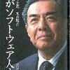 わがソフトウェア人生 SRA会長 丸森隆吾