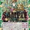 【緑】汎用ディンギル 汎用ウェイカー