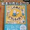 ヨシタケシンスケさんの絵本が売れるワケ