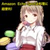 第3章【応用編】⑭Amazon Echo Spotは料理にちょー便利