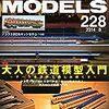 『RM MODELS 228 2014-8』 ネコ・パブリッシング
