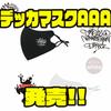 【デッカ自然堂】グラフィティライターのキャスパー氏デザイン「デッカマスクAAA」通販サイト入荷!