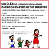 【CHILDISH TONES】本日です!2.22(fri) @下北沢THREE 『CARTOON parties in the THREE#02』 ~CHILDISH TONES feat.宇佐蔵べに 7inch Release Party!~