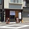 鴨屋SUN(人形町)