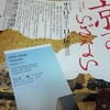 京へのいざない 京都国立博物館 秀吉の愛した天下三作 幻の島津正宗 鑑賞 より。