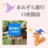 定期預金派の人におすすめ!あおぞら銀行BANK支店の口座を開設