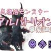 【MHW】アルバトリオン事前調査