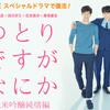 純米吟醸純情編【あらすじ・放送日】「ゆとりですがなにか」がスペシャルドラマで帰ってくる!