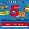 ポンタカード最大5倍!!