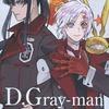 今D.Gray-man 原画展 星野桂の世界 公式イラストブックにとんでもないことが起こっている?