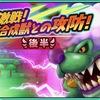 【FLO】決戦!合成獣との攻防!(後編)チャレンジ報酬もGET(=゚ω゚)ノ