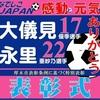 なでしこジャパン 大儀見優季選手&永里亜紗乃選手 特別表彰式