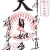 極楽寺(鎌倉)の御朱印・鎌倉十三仏霊場第11番札所
