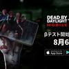 【DbD】「DbDモバイル最新情報」8月6日よりベータテスト開始【デッドバイデイライト】