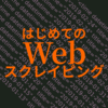 はじめてのWebスクレイピング | ブログ投稿曜日を分析する